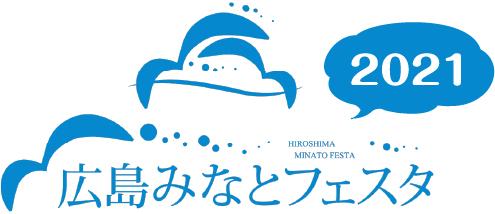 広島みなとフェスタ 2021