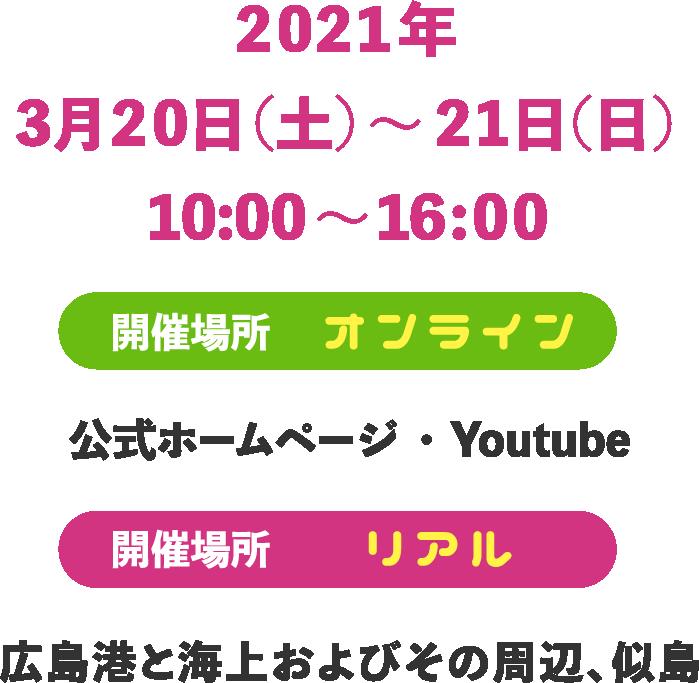 2021年3月20日(土)から21日(日)10:00から16:00 リアル会場 広島港と海上およびその周辺、似島 オンライン会場 公式ホームページ・Youtube