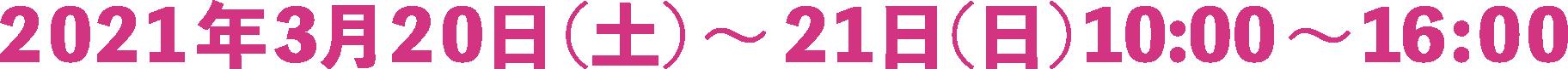 2021年3月20日(土)から21日(日)10:00から16:00